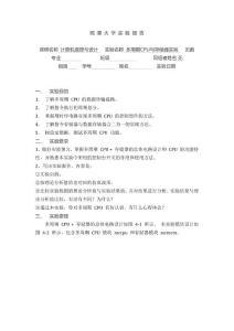 湘潭大學 計算機組成與原理 多周期cpu與存儲器實驗 實驗報告