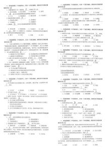 河南省机关事业单位工勤技..
