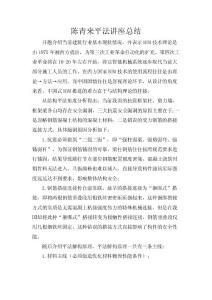 陈青来平法讲座总结-wudi整理