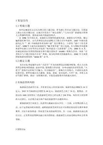 宋城旅游节庆活动策划(案例)