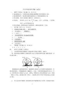 201392619汽车理论试题答案A卷