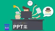 PPT菜鸟进阶--布衣公子系列PPT新教程之三.ppt
