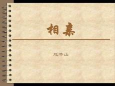 赵本山相亲
