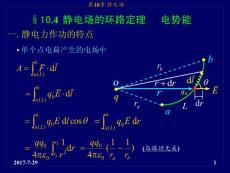 静电场的环路定理电势能(5次课)