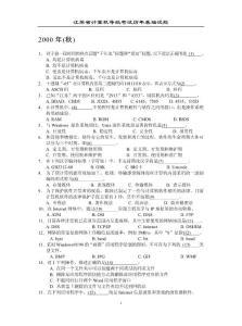 历届江苏二级C语言基础部分试题