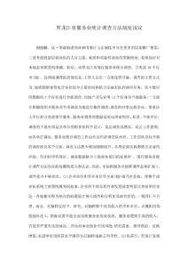 黑龙江省服务业统计调查方..