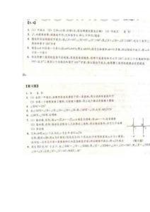 八年级下数学作业本答案