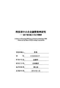 科技型中小企业融资效率研究--基于创业板上市公司数据.pdf