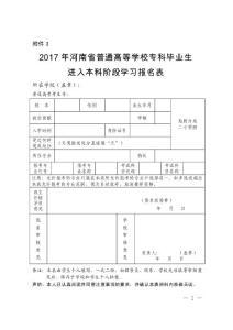 2017年河南省普通高等学校专科毕业生进入本科阶段学习报名表