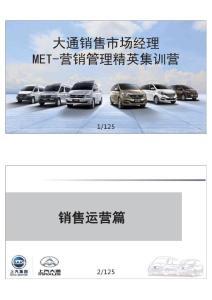上汽大通汽车-营销管理精英集训营培训_销售运营篇