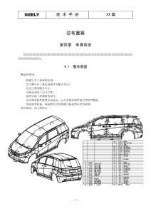 整车部设计手册车身系统