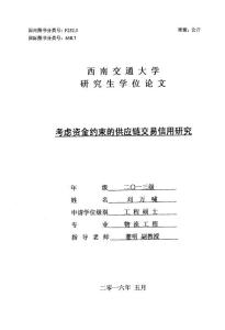 考虑资金约束的供应链交易信用研究.pdf