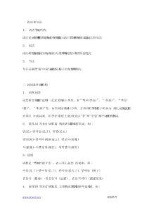 韩语学习需要注意的地方