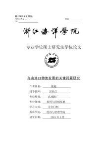 舟山港口物流发展的关键问题研究.pdf