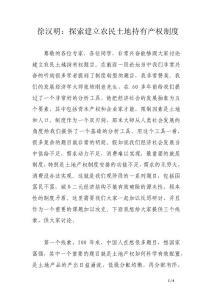 徐汉明:探索建立农民土地..