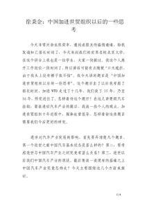 徐秉金:中国加进世贸组织..
