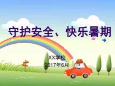 2017年中小學生暑假假期安全教育主題班會.ppt