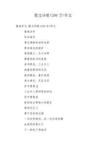 散文诗歌(200字)作文