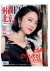 [整刊]《时尚北京》2017年8月