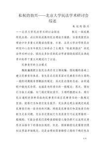 私权的勃兴——北京大学民..