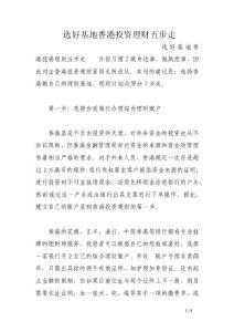 选好基地香港投资理财五步..