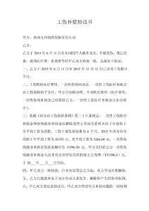 程秦峰工伤赔偿协议书