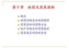 病因与因果推断南京医科大学公共卫生学院流行病学课件