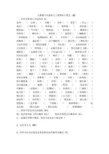 人教版五年级语文上册期末分类复习题
