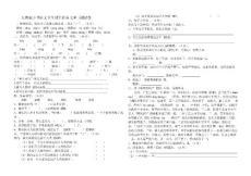 人教版五年级语文下册第七单元试卷
