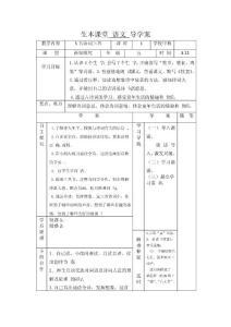 人教版五年级语文下册第二单元导学案