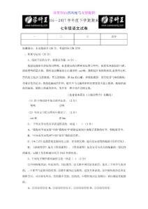 宁城县2016—2017学年度人教部编版七年级下学期期末素质测试语文试卷及答案