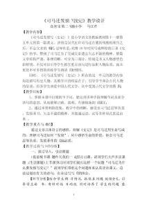 高教研字[2012]17号附件2小学语文优秀教学设计