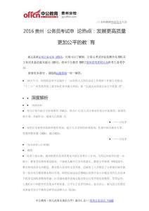 2016贵州公务员考试申论热..