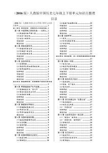 (2016版)人教版中国历史七年级上下册单元知识点整理