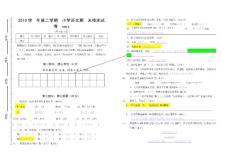 人教版四年级下册语文期末测试卷