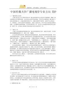 中国传媒大学广播电视学专..