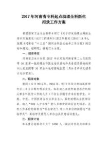 (附录4)2017年河南省专科生起点助理全科医生招录计划