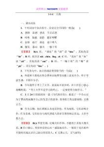 高三语文选修(中国现代诗歌散文欣赏):《天狗》同步