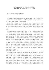 武汉铁道职业技术学院