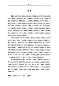 青海国税系统信息门户后台管理系统的设计与实现