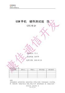GSM手机硬件测试规范之GPS部分