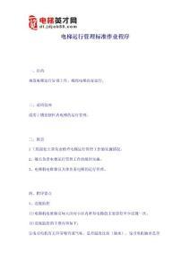 龙湖物业电梯运行管理标准作业程序1