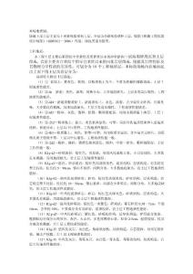 【2017年整理】南京地区地..