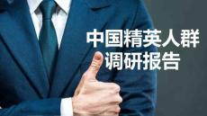 中国精英人群调研报告