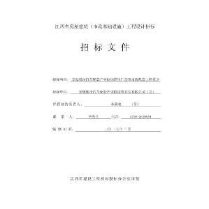 江西省房屋建筑(市政基础设施)工程设计招标-景德镇市