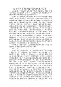處于世界市場中的中國動畫藝術論文.doc