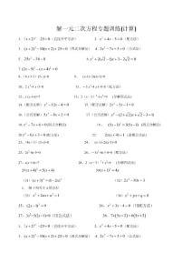 解一元二次方程的计算题练习
