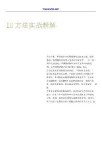 IE工业工程方法实战精解