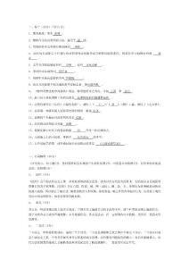 中国法制史试卷