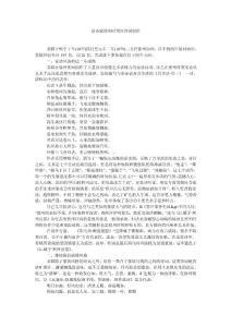 苏轼在徐州时期的文学创作